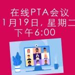FSK-PTA-general-meeting-NOV-CHINESE