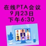 FSK-PTA-general-meeting-Sept-2021-CHINESE