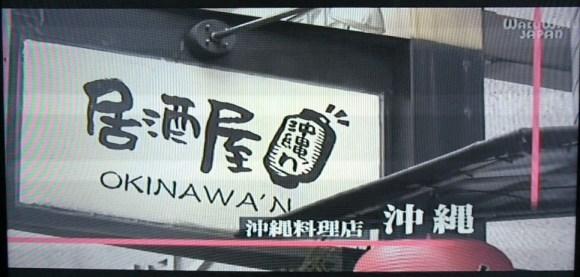 Taste of Hometown Okinawan Restaurant by Myfunfoodiary at WakuWaku Japan TV