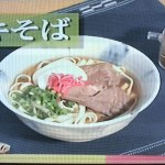 [WAKUWAKU JAPAN] Taste of Hometown Making Soki Soba From Okinawa