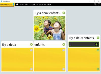 フランス語発音2