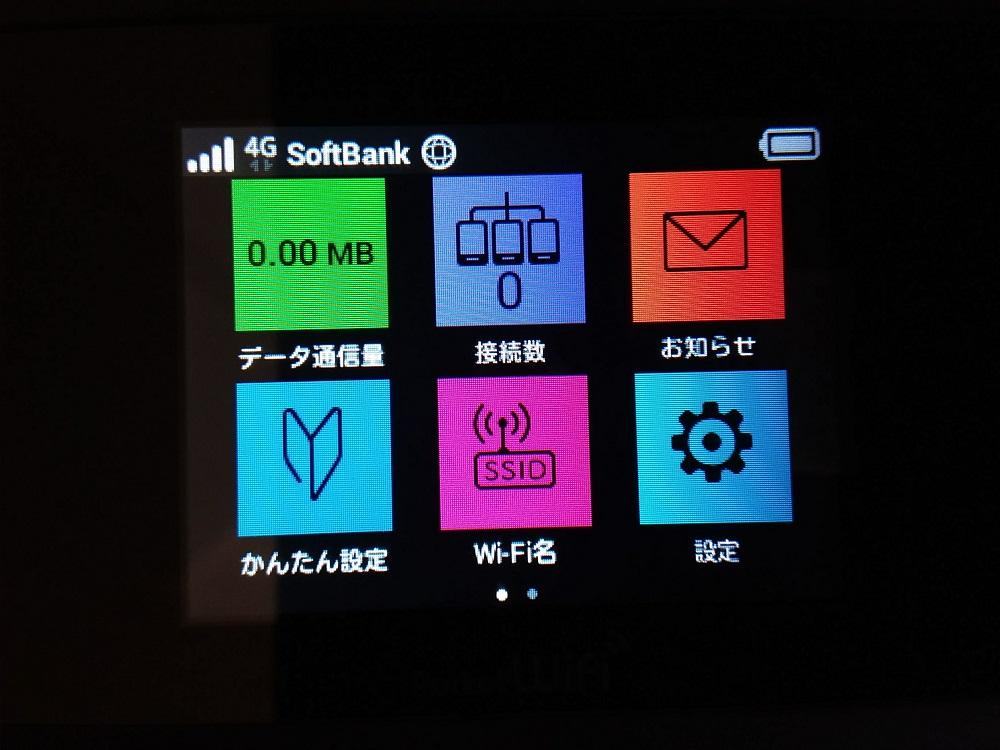 J-wifiのレンタルルーター