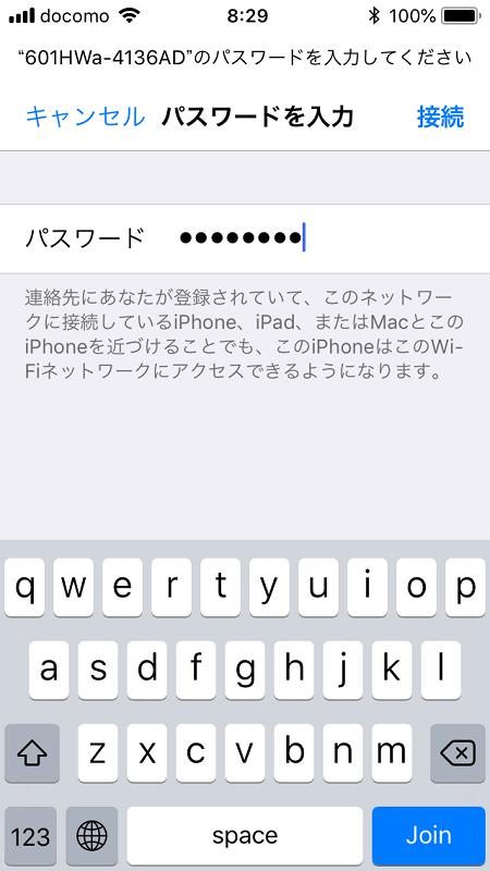 J-wifiの使い方iPhoneを接続する
