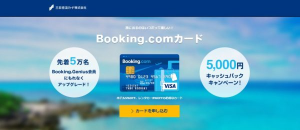 Booking.com三井住友VISA