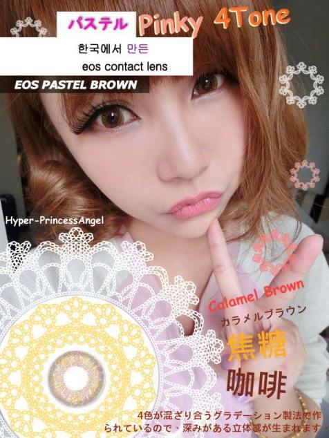 eos-pastel-softlens-brown-tipe-2