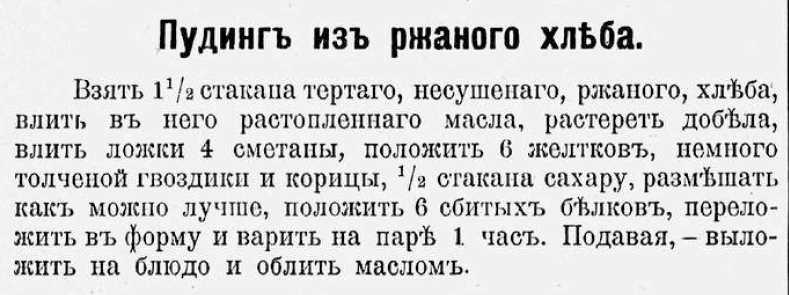 Рецепт из книги «Поварская книга извѣстнаго кулинара Д. И. Бобринского», 1913, Харьковъ, Тип. «ПРОСВѢЩЕНІЕ»