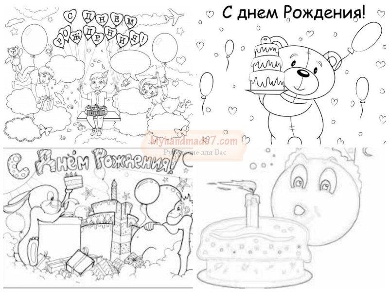 Что нарисовать в открытке на день рождения дедушке