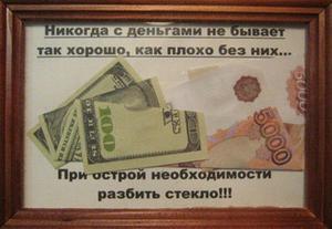 Красиво и оригинально подарить деньги, все советы, какой ...