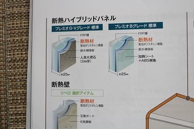 トクラス,浴室,断熱材