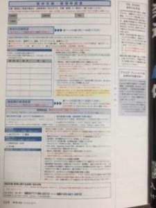 ワールドファミリー保証制度利用時の用紙