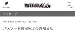 ワールドファミリークラブパスワード設定完了のお知らせメール