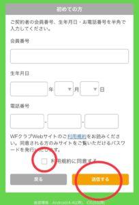 ワールドファミリークラブ初めてログインする人用携帯画面