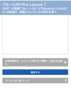 ワールドファミリークラブオーディオCAP課題提出時のコメント画面