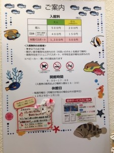 碧南海浜水族館の入館料