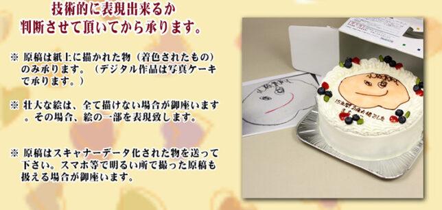 お絵描きケーキ2