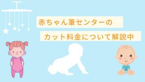 赤ちゃん筆カット料金アイキャッチ