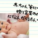 赤ちゃん筆贈り言葉例アイキャッチ