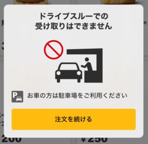 ドライブスルー不可
