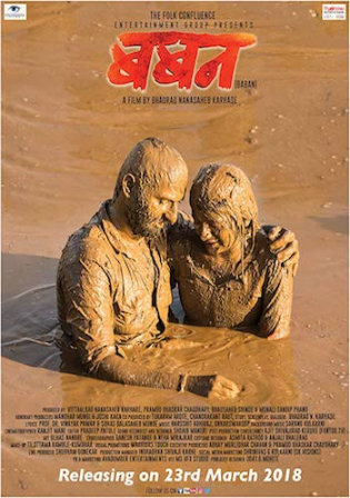 Baban 2018 WEB-DL 400MB Marathi 480p Watch Online Full Movie Download Bolly4u
