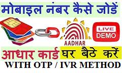 Link Aadhaar Card