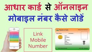 Link Aadhaar Card With Mobile Number