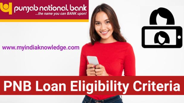 Punjab National Bank Personal Loan eligibility criteria