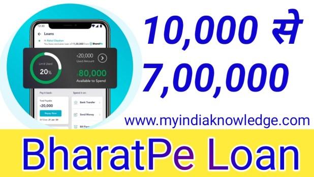 BharatPe Loan