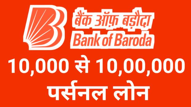 बैंक ऑफ बरोदा पर्सनल लोन कैसे लें : Bank Of Baroda Personal Loan Apply Online - Bank Of Baroda Loan