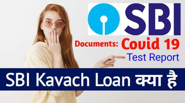 SBI Kavach Personal Loan