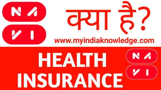 NAVI HEALTH INSURANCE