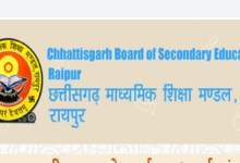 Photo of Chhattisgarh Board 12th Result 2021 Date: Tomorrow at this time will the Chhattisgarh 12th result, know how you will be able to check