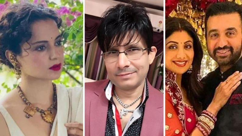 Kangana Ranaut came under the target of KRK by commenting on Raj Kundra, also spoke heart about Shilpa Shetty