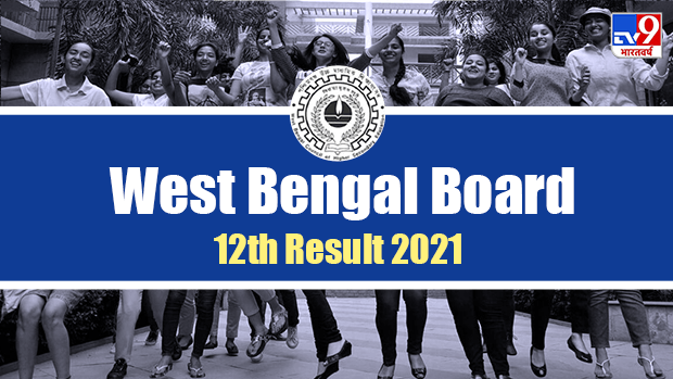 West Bengal HS Class 12 Result 2021: West Bengal Board's 12th result will be released today, you will be able to check with these steps