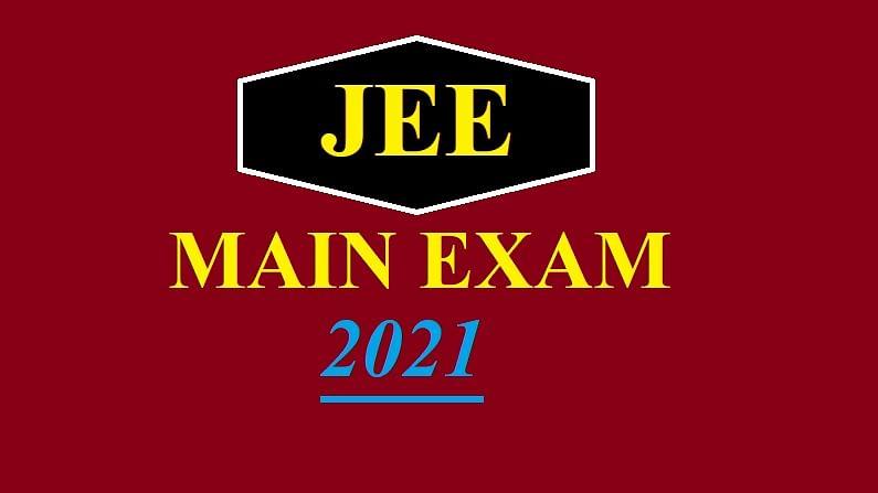 JEE Main Result 2021: जेईई मेन सेशन 4 की कट-ऑफ जारी, यहां देखें डिटेल