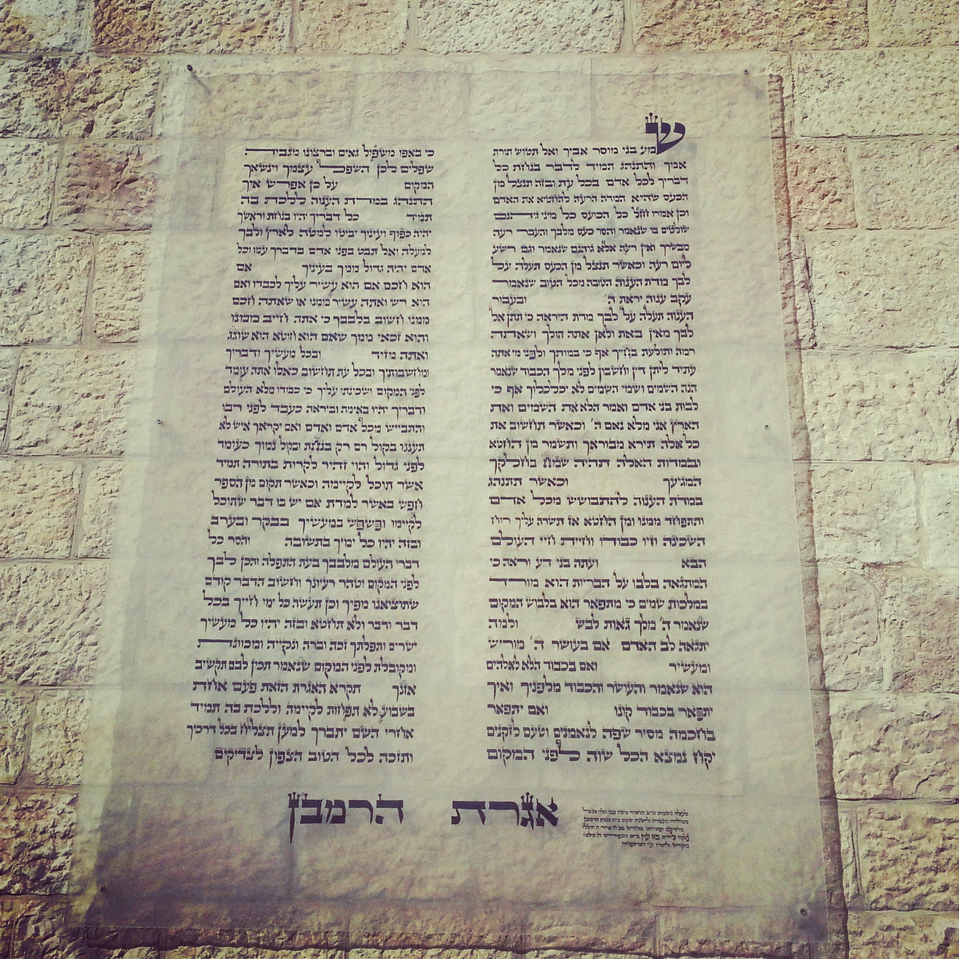 Letter from the Ramban outside the Ramban Synagogue
