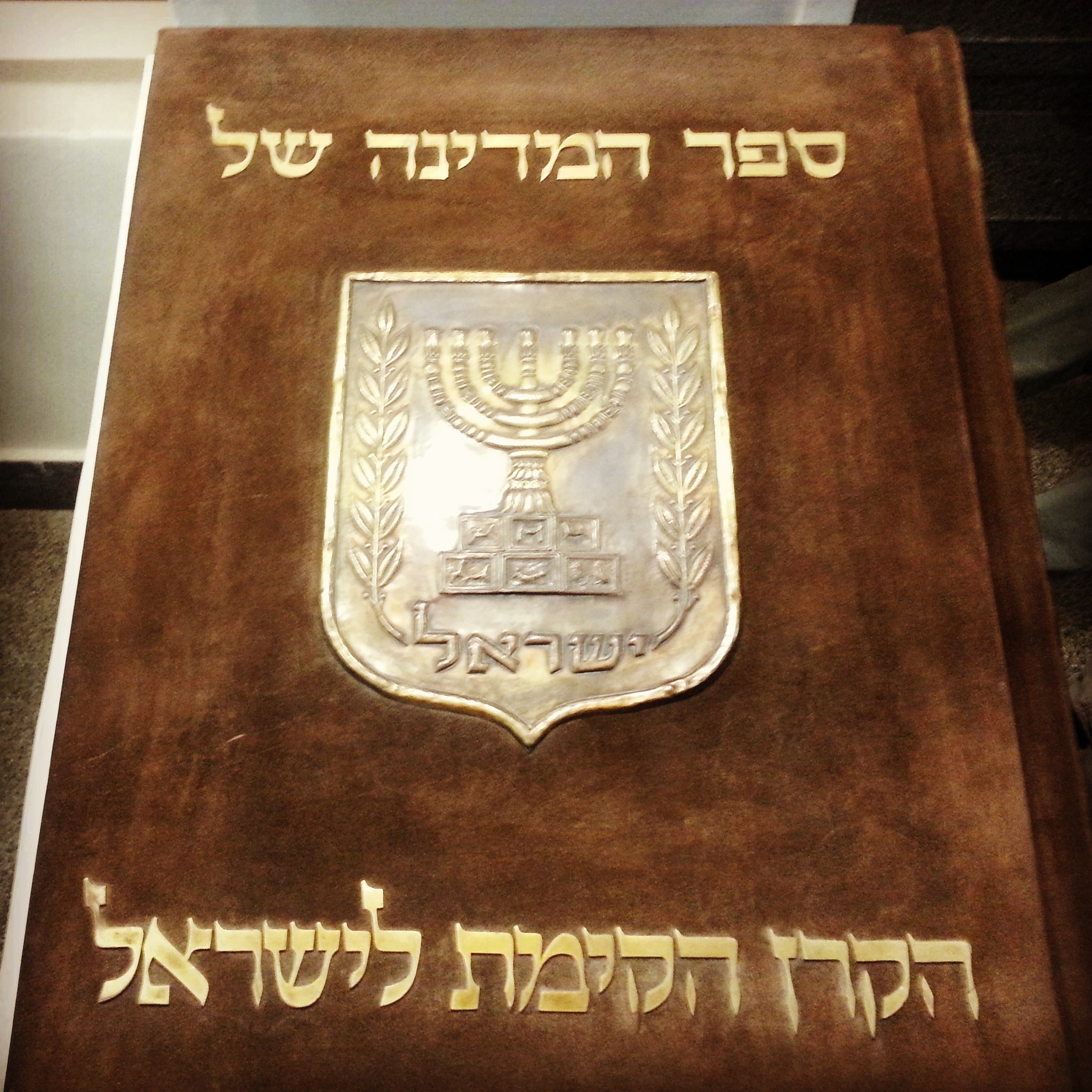 One of the JNF / KKL's golden books of donors, housed in their offices in Jerusalem