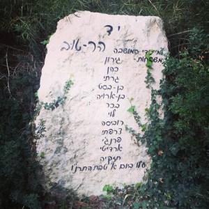 Har Tuv Memorial