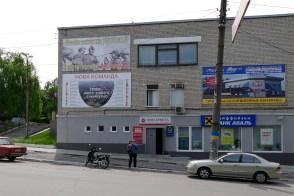 «Новая Почта» Изюма, отделение №1 и отделение Райффайзен Банк Аваль