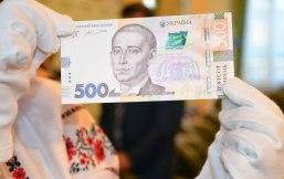 Новая банкнота 500 гривен