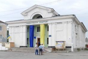 Кинотеатр «Спартак» в Изюме