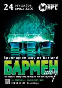 24 сентября 2016 г. впервые в Изюме БАРМЕН шоу от Barland!