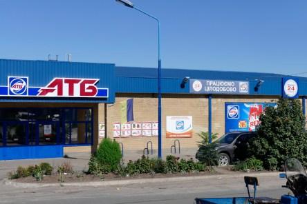 АТБ супермаркет в Изюме