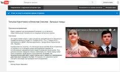 И, ждем ответа хостинга youtube.com на видео - «Татьяна Коротченко и Вячеслав Соколов — бальные танцы»