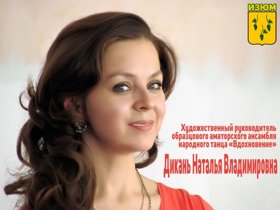 Поливода (Дикань) Наталья Владимировна