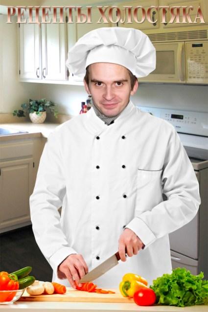 Рецепты холостяка