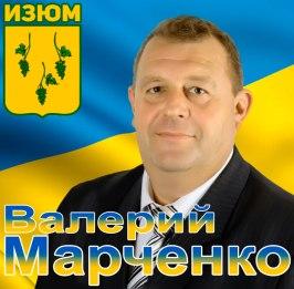 Марченко Валерій Віталійович