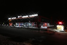 Развлекательный центр «Марс» в Изюме