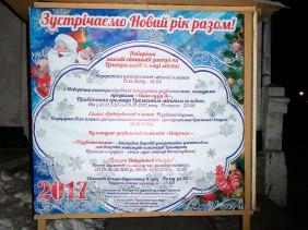 План мероприятий на Новогодние праздники от городской власти