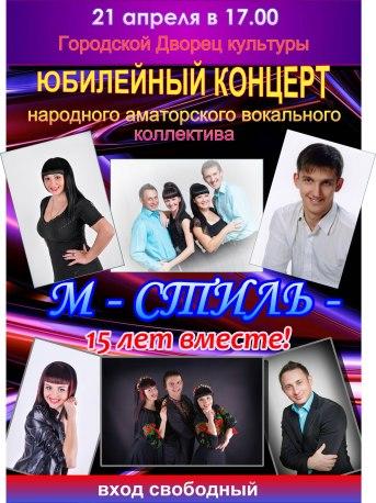 Юбилейный концерт - М-Стиль