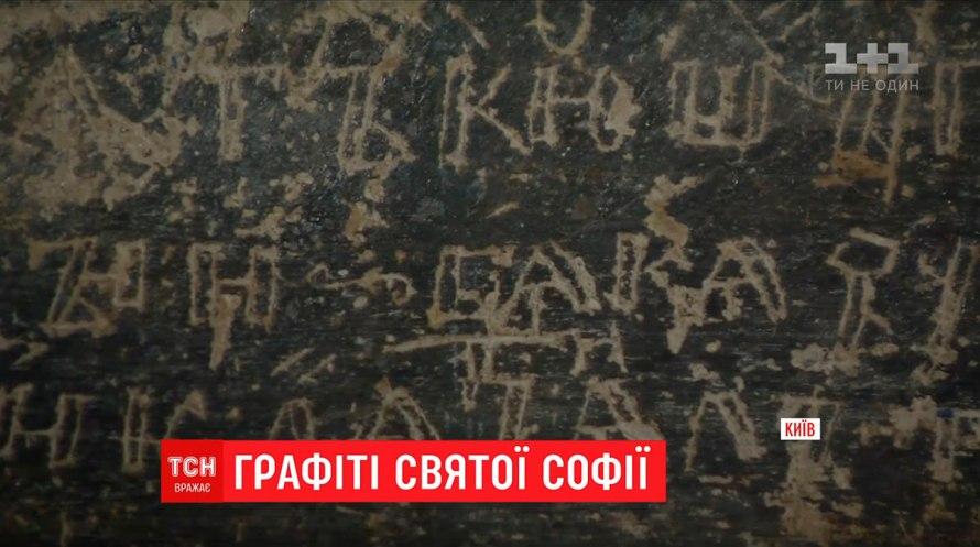 Тысячелетняя надпись на стене собора